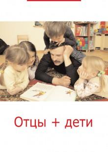 Обложка книги  - Отцы + дети