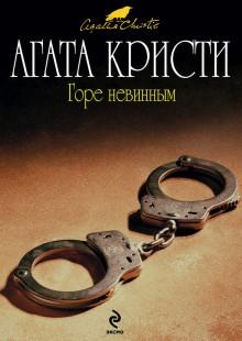 Обложка книги  - Горе невинным