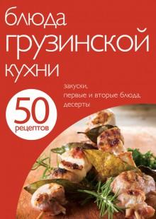 Обложка книги  - 50 рецептов. Блюда грузинской кухни