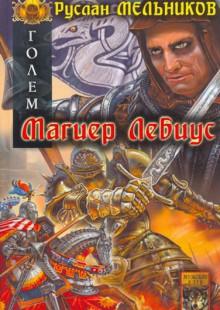 Обложка книги  - Магиер Лебиус