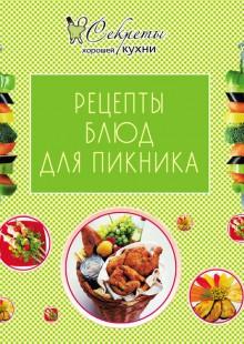 Обложка книги  - Рецепты блюд для пикника