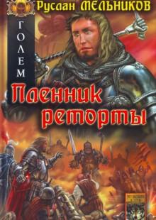 Обложка книги  - Пленник реторты
