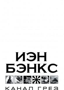 Обложка книги  - Канал грез