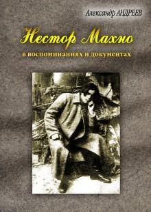 Обложка книги  - Нестор Махно, анархист и вождь в воспоминаниях и документах