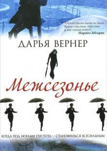 Обложка книги  - Межсезонье