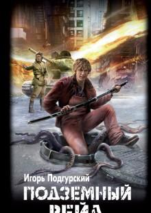 Обложка книги  - Подземный рейд