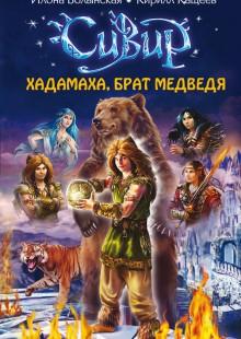 Обложка книги  - Хадамаха, Брат Медведя