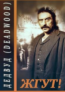 Обложка книги  - Дэдвуд (Deadwood). Жгут!