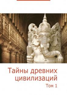 Обложка книги  - Тайны древних цивилизаций. Том 1