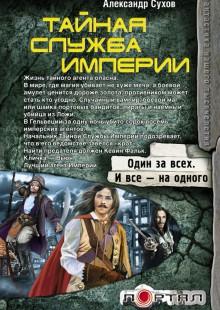 Обложка книги  - Тайная Служба Империи