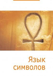 Обложка книги  - Язык символов