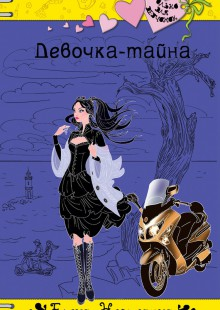 Обложка книги  - Девочка-тайна