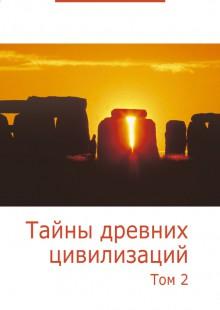 Обложка книги  - Тайны древних цивилизаций. Том 2