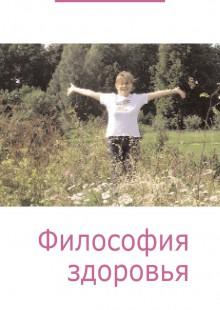 Обложка книги  - Философия здоровья
