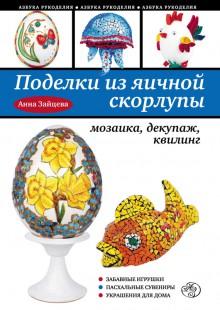 Обложка книги  - Поделки из яичной скорлупы: мозаика, декупаж, квилинг