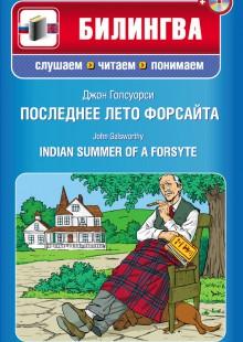 Обложка книги  - Последнее лето Форсайта / Indian Summer of a Forsyte (+MP3)