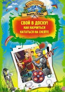 Обложка книги  - Свой в доску! Как научиться кататься на скейте