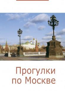 Обложка книги  - Прогулки по Москве