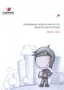 Обложка книги  - Проблемные аспекты института банкротства в России