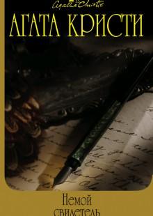 Обложка книги  - Немой свидетель