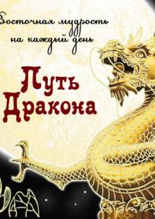 Обложка книги  - Путь Дракона: восточная мудрость на каждый день