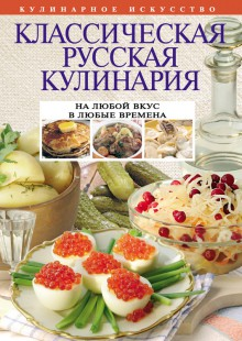 Обложка книги  - Классическая русская кулинария