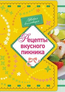 Обложка книги  - Рецепты вкусного пикника