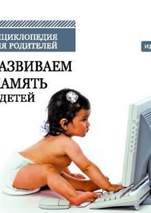 Обложка книги  - Энциклопедия для родителей. Развиваем память у детей