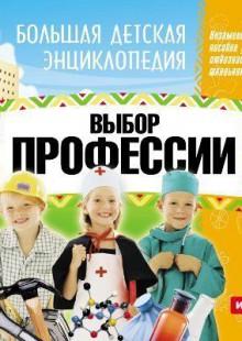 Обложка книги  - Большая детская энциклопедия. Выбор профессии