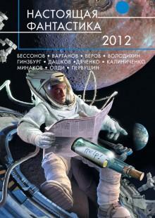 Обложка книги  - Россия и мир в 2100 году