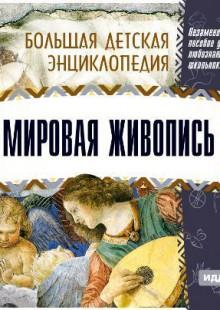 Обложка книги  - Большая детская энциклопедия. Мировая живопись