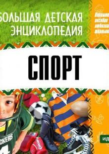Обложка книги  - Большая детская энциклопедия. Спорт