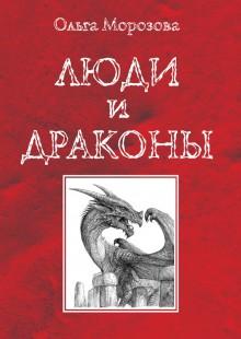 Обложка книги  - Люди и драконы