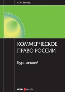 Обложка книги  - Коммерческое право России: курс лекций