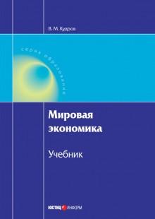 Обложка книги  - Мировая экономика