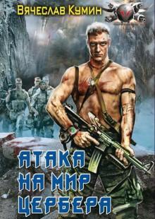 Обложка книги  - Атака на мир Цербера