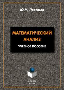 Обложка книги  - Математический анализ: учебное пособие