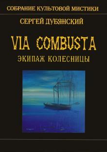 Обложка книги  - Экипаж колесницы