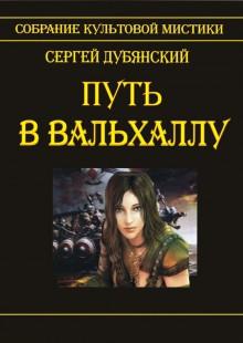 Обложка книги  - Путь в Вальхаллу