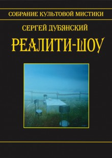 Обложка книги  - Реалити-шоу