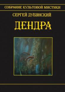 Обложка книги  - Дендра