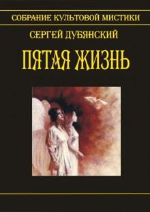 Обложка книги  - Пятая жизнь