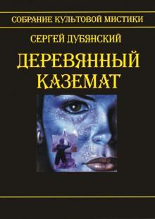 Обложка книги  - Деревянный каземат