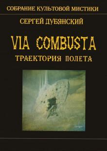 Обложка книги  - Траектория полета