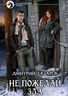 Обложка книги  - Не пожелай зла