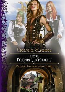 Обложка книги  - Алауэн. История одного клана