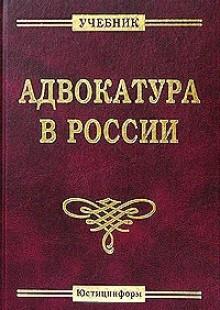 Обложка книги  - Адвокатура в России. Учебник для вузов