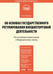 Обложка книги  - Комментарий к Федеральному закону от 8 декабря 2003г.№164-ФЗ «Об основах государственного регулирования внешнеторговой деятельности» (постатейный)