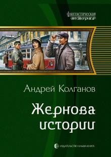 Обложка книги  - Жернова истории