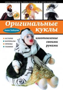Обложка книги  - Оригинальные куклы. Изготовление своими руками
